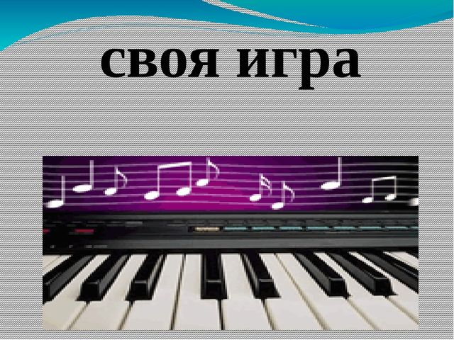 10 баллов ВОПРОС-СЮРПРИЗ Отгадай загадку: Нужно, чтобы меня спеть, Музыкальны...