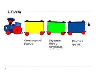 3. Поезд Фонетический разбор Изучение нового материала Работа в группах