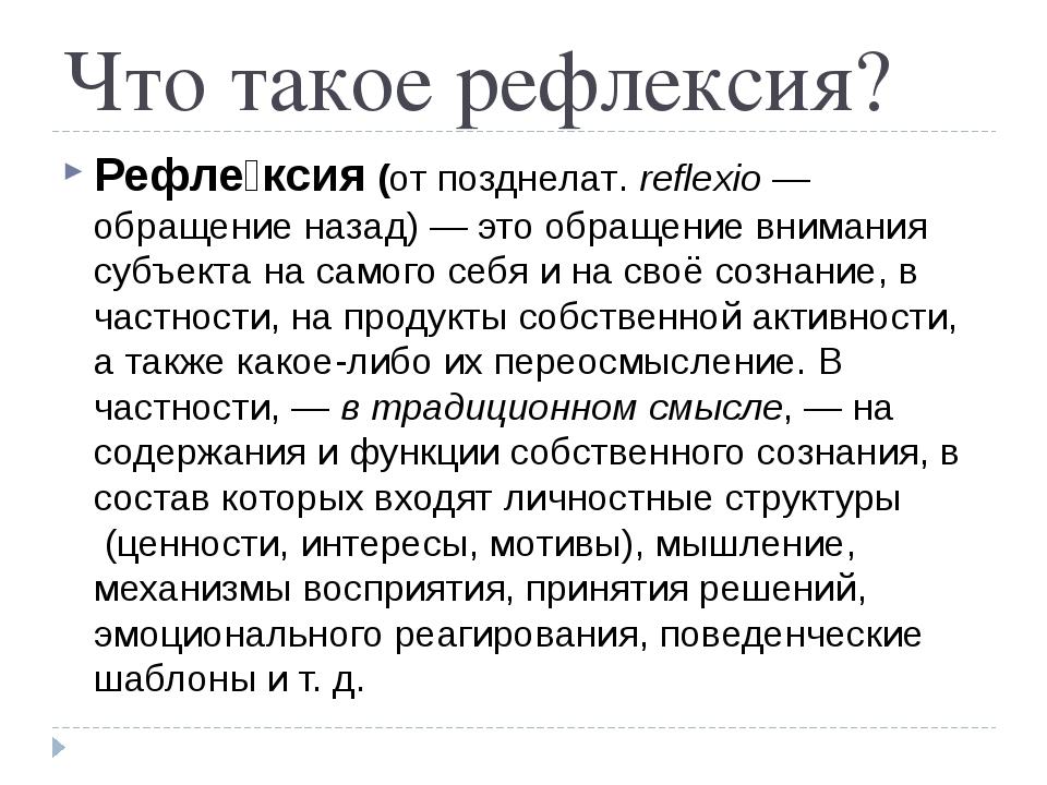 Что такое рефлексия? Рефле́ксия(отпозднелат.reflexio— обращение назад) —...