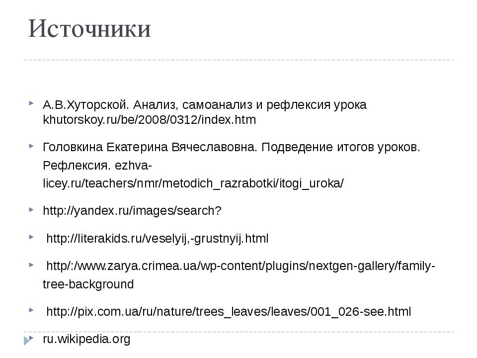 Источники А.В.Хуторской. Анализ, самоанализ и рефлексия урока khutorskoy.ru/b...