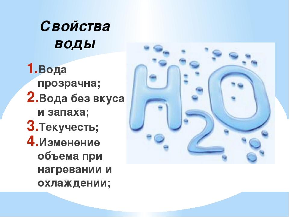 Свойства воды Вода прозрачна; Вода без вкуса и запаха; Текучесть; Изменение о...