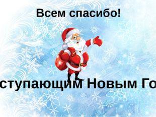 С наступающим Новым Годом! Всем спасибо!