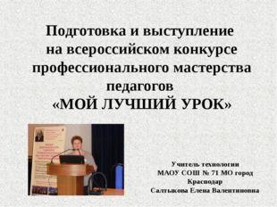 Подготовка и выступление на всероссийском конкурсе профессионального мастерст