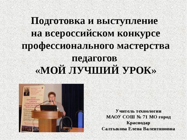 Подготовка и выступление на всероссийском конкурсе профессионального мастерст...