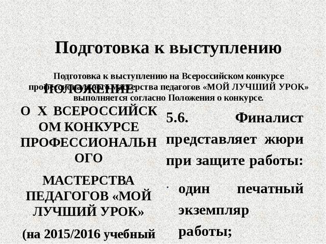 Подготовка к выступлению Подготовка к выступлению на Всероссийском конкурсе...