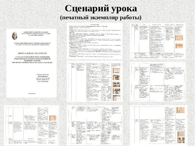 Сценарий урока (печатный экземпляр работы)