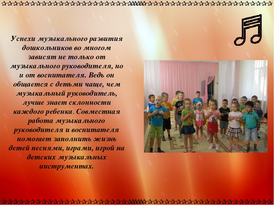 Успехи музыкального развития дошкольников во многом зависят не только от музы...