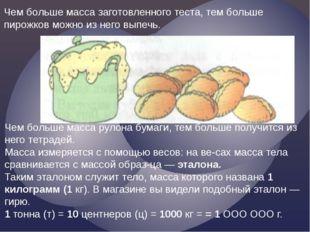 Чем больше масса заготовленного теста, тем больше пирожков можно из него выпе