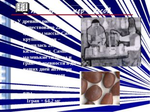 2. Ювелиры в силиквах измеряли массу драгоценных камней и золота. В качестве