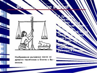 3. Исконно русской мерой массы была гривна (1 гривна = 0,409 кг), переименова