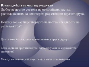 Взаимодействие частиц вещества Любое вещество состоит из мельчайших частиц, р