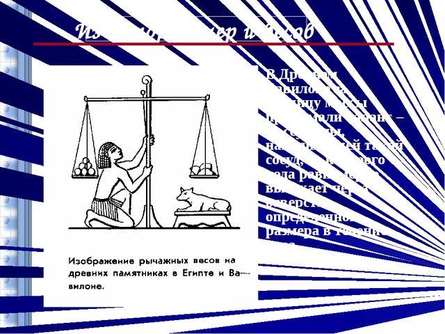 3. Исконно русской мерой массы была гривна (1 гривна = 0,409 кг), переименова...