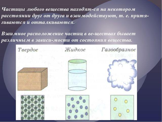 Частицы любого вещества находятся на некотором расстоянии друг от друга и вз...