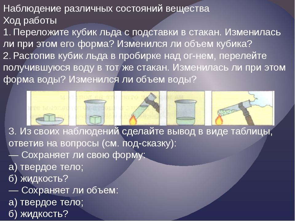 Наблюдение различных состояний вещества Ход работы 1. Переложите кубик льда с...