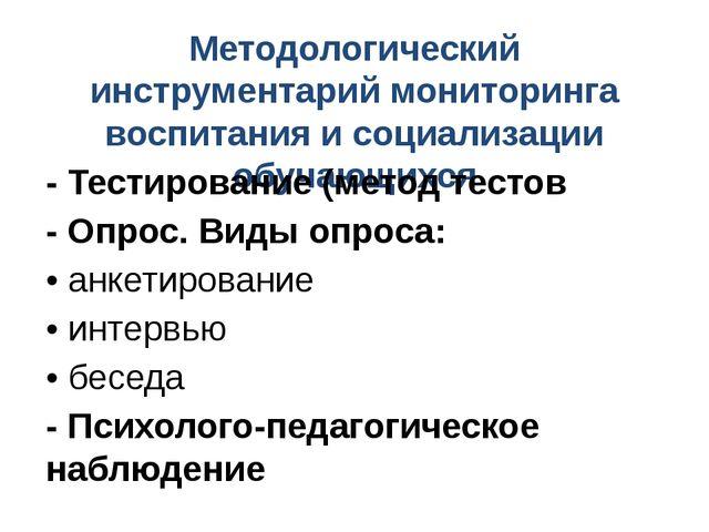 Методологический инструментарий мониторинга воспитания и социализации обучающ...