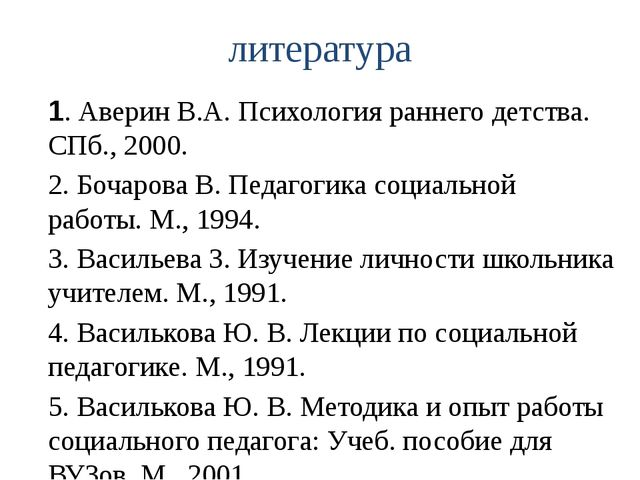 литература 1. Аверин В.А. Психология раннего детства. СПб., 2000. 2. Бочарова...