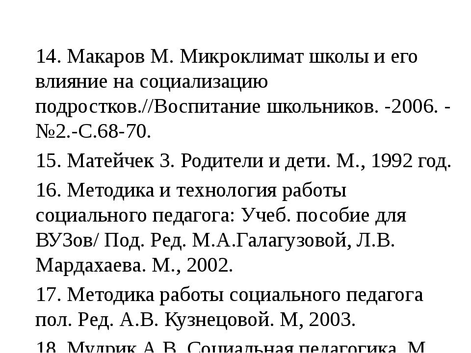 14. Макаров М. Микроклимат школы и его влияние на социализацию подростков.//...