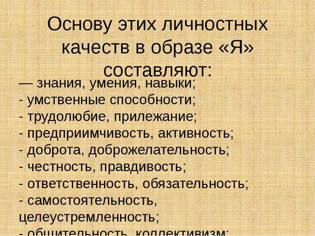 Основу этих личностных качеств в образе «Я» составляют: — знания, умения, нав...