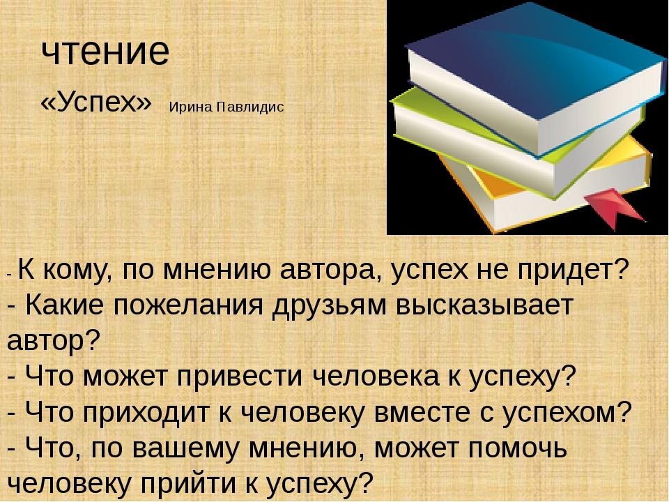 чтение «Успех» Ирина Павлидис - К кому, по мнению автора, успех не придет? -...
