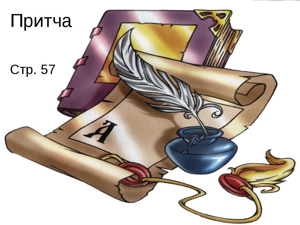 Притча Стр. 57