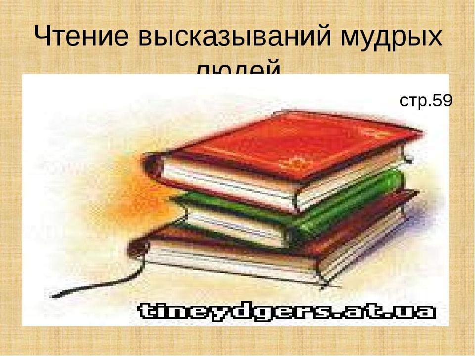 Чтение высказываний мудрых людей стр.59
