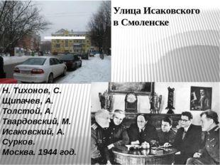 Улица Исаковского в Смоленске Н. Тихонов, С. Щипачев, А. Толстой, А. Твардовс