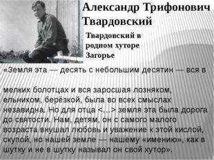 Александр Трифонович Твардовский Твардовский в родном хуторе Загорье «Земля э