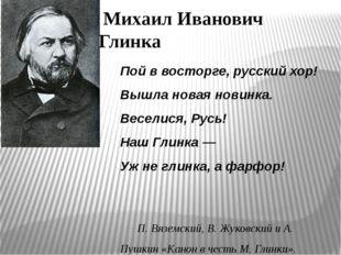 Михаил Иванович Глинка Пой в восторге, русский хор! Вышла новая новинка. Вес