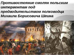 Противостояние смолян польским интервентам под предводительством полководца М