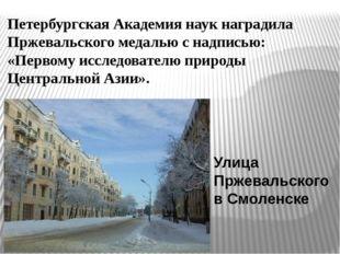 Петербургская Академия наук наградила Пржевальского медалью с надписью: «Перв