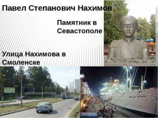 Павел Степанович Нахимов Памятник в Севастополе Улица Нахимова в Смоленске
