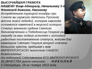 ВЫСОЧАЙШАЯ ГРАМОТА НАШЕМУ Вице-Адмиралу, Начальнику 5-й Флотской дивизии, Нах