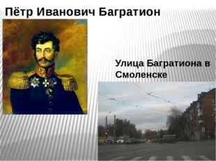 Пётр Иванович Багратион Улица Багратиона в Смоленске