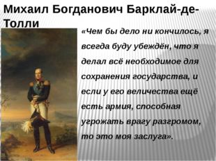 Михаил Богданович Барклай-де-Толли «Чем бы дело ни кончилось, я всегда буду у