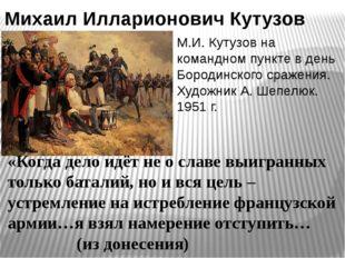 Михаил Илларионович Кутузов М.И. Кутузов на командном пункте в день Бородинск