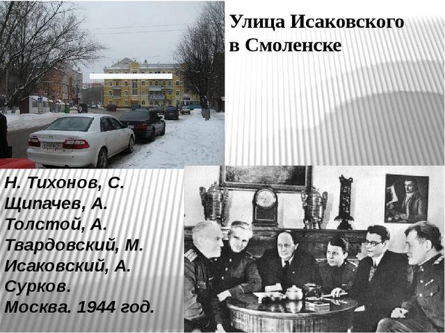 Улица Исаковского в Смоленске Н. Тихонов, С. Щипачев, А. Толстой, А. Твардовс...