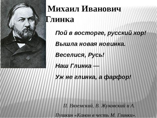 Михаил Иванович Глинка Пой в восторге, русский хор! Вышла новая новинка. Вес...