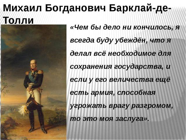 Михаил Богданович Барклай-де-Толли «Чем бы дело ни кончилось, я всегда буду у...