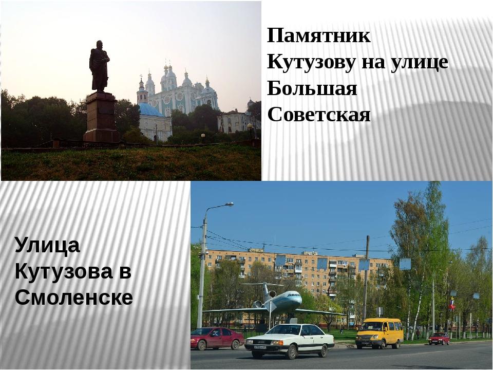 Памятник Кутузову на улице Большая Советская Улица Кутузова в Смоленске