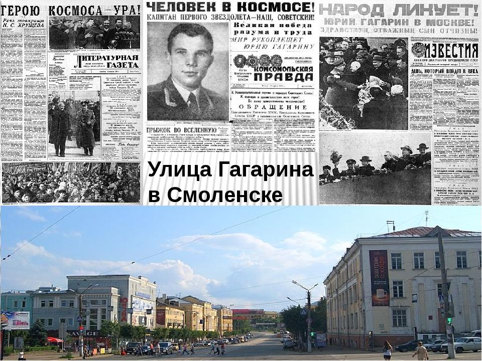 Улица Гагарина в Смоленске