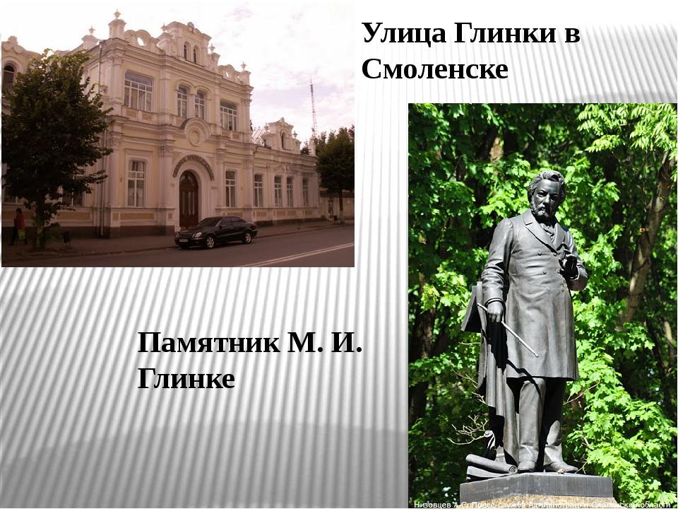 Улица Глинки в Смоленске Памятник М. И. Глинке