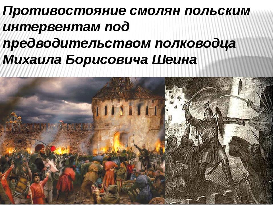 Противостояние смолян польским интервентам под предводительством полководца М...