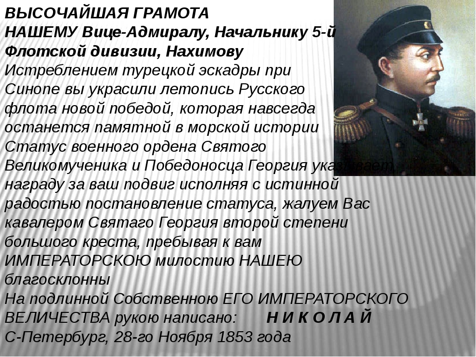 ВЫСОЧАЙШАЯ ГРАМОТА НАШЕМУ Вице-Адмиралу, Начальнику 5-й Флотской дивизии, Нах...