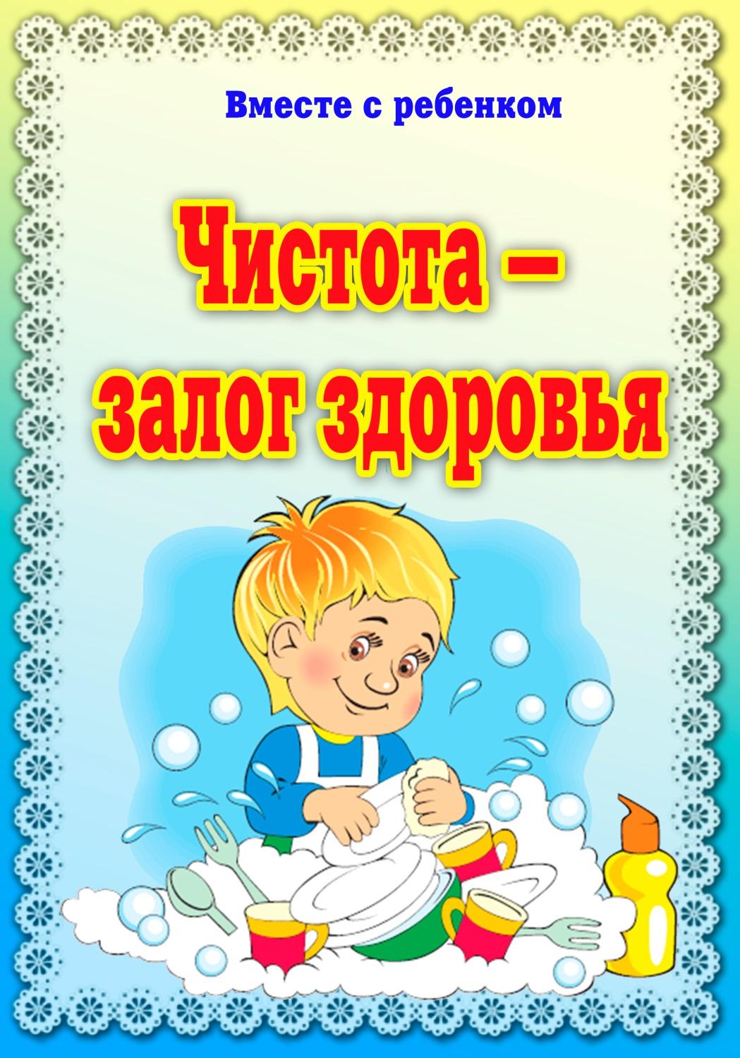 Картинки о здоровье с надписями для детей