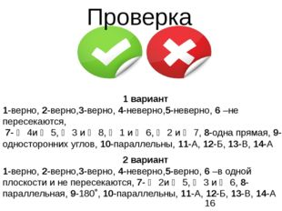 Проверка 1 вариант 1-верно, 2-верно,3-верно, 4-неверно,5-неверно, 6 –не перес