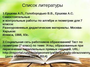 1.Ершова А.П., Голобородько В.В., Ершова А.С. Самостоятельные и контрольные р