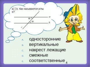 a││b. Как называются углы α? односторонние вертикальные накрест лежащие смеж