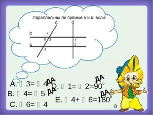 Параллельны ли прямые a и b, если: E. ∠4+ ∠6=180˚ A. ∠3= ∠4 B. ∠4= ∠5 C. ∠6=
