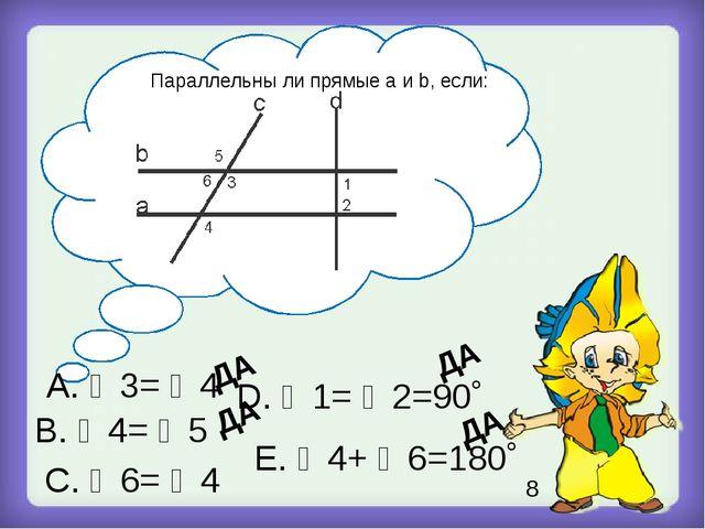 Параллельны ли прямые a и b, если: E. ∠4+ ∠6=180˚ A. ∠3= ∠4 B. ∠4= ∠5 C. ∠6=...