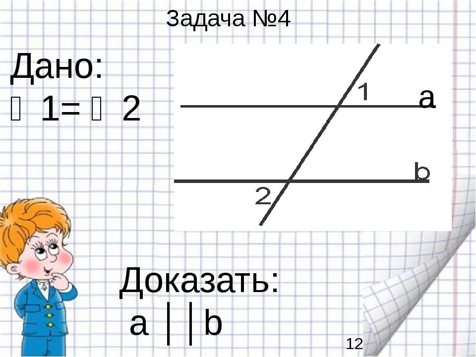 Задача №4 Дано: ∠1= ∠2 Доказать: a ││b a